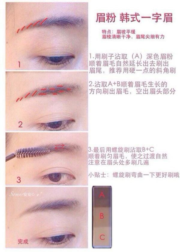 一字眉毛美上天#画眉方法和画眉爱用品