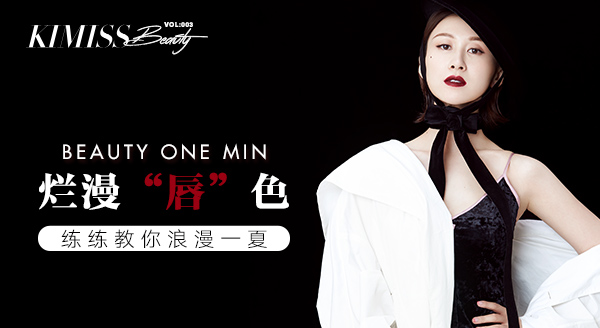 视频 | Beauty One Min——练练的台前一分钟